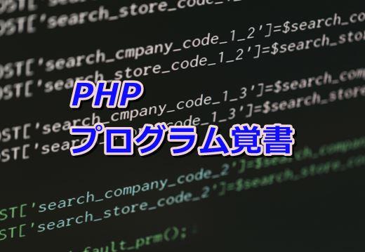 PHP覚書