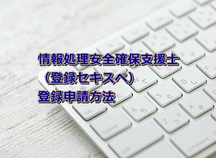 情報処理安全確保支援士の登録申請方法