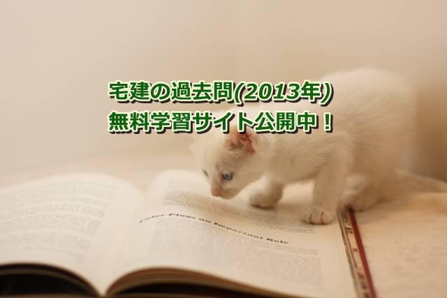 takken-2013-released
