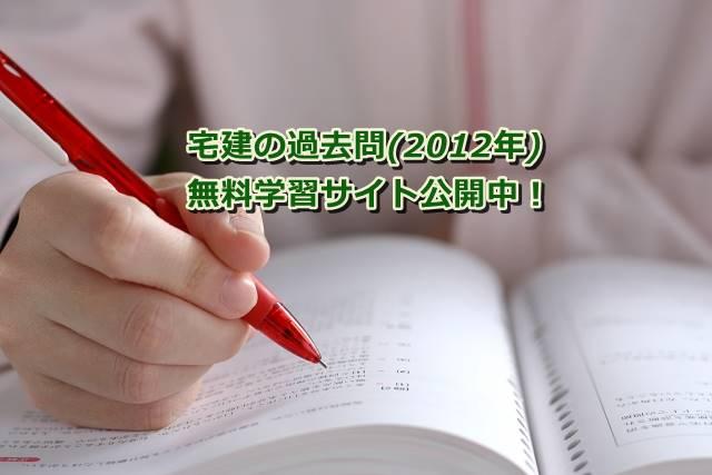 takken-2012-released