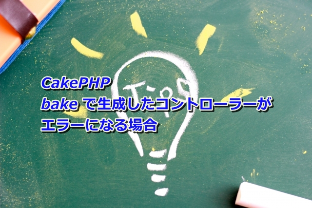 cakephp-bake-error-thum