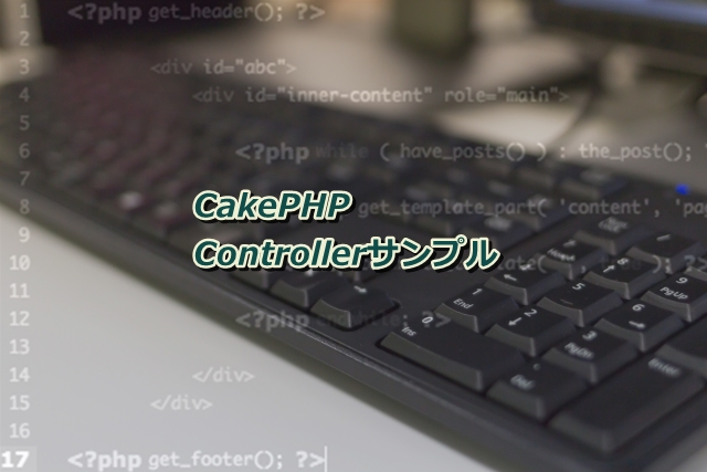 cakephp-controller-sample