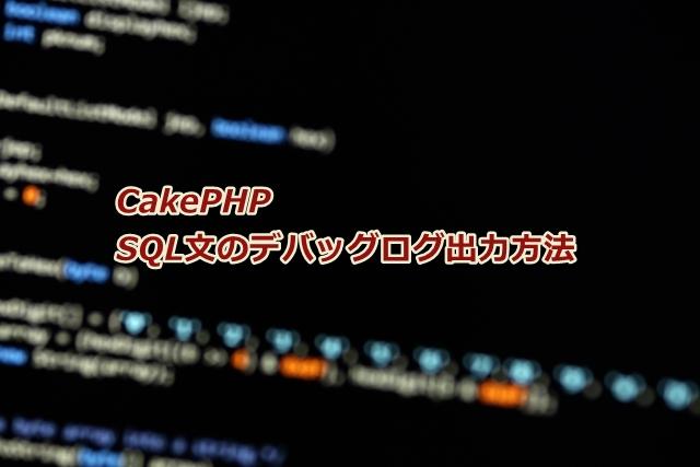 cakephp-debuglog-setting