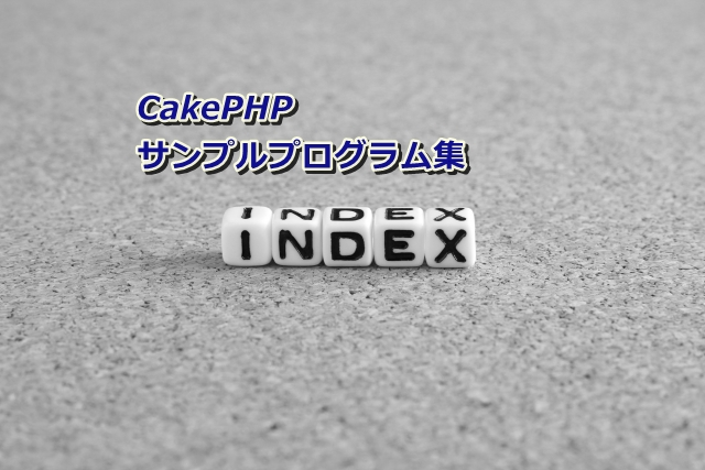 cakephp-program-sample-list