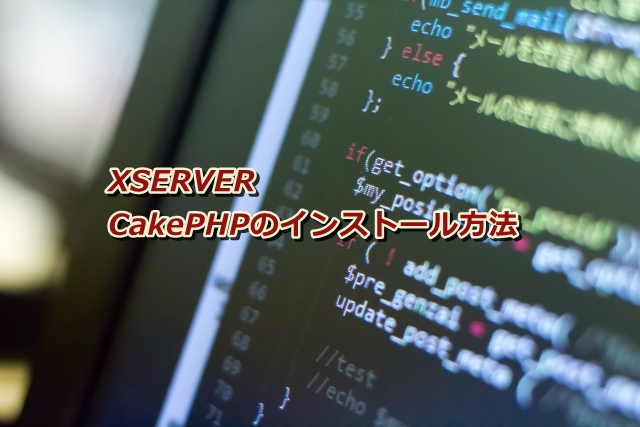 how-to-cakephp-install-xserver