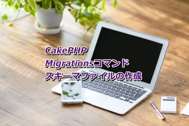 how-to-cakephp-migrations