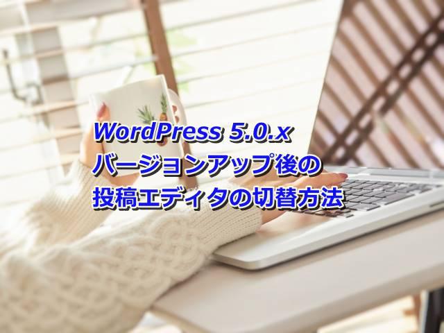 wordpress-versionup-memo