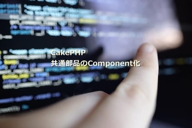 cakephp-make-component