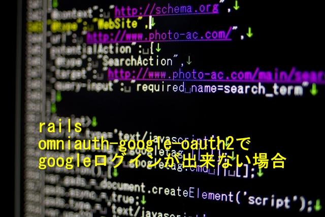 omniauth-google-oauth2-error