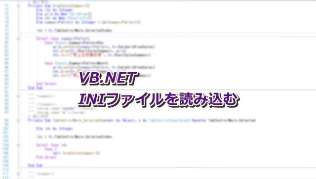 vb-inifile-sample