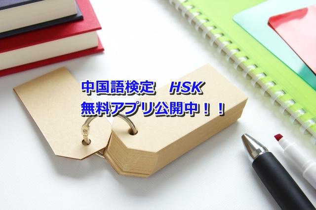 中国語検定(HSK)無料アプリ公開中のサムネイル画像