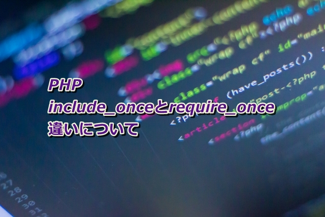 include_onceとrequire_onceの違いについてのサムネイル画像
