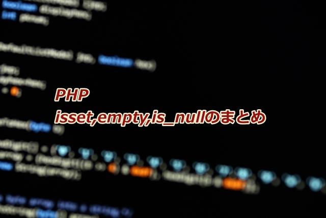 isset,empty,is_nullのまとめサムネイル画像