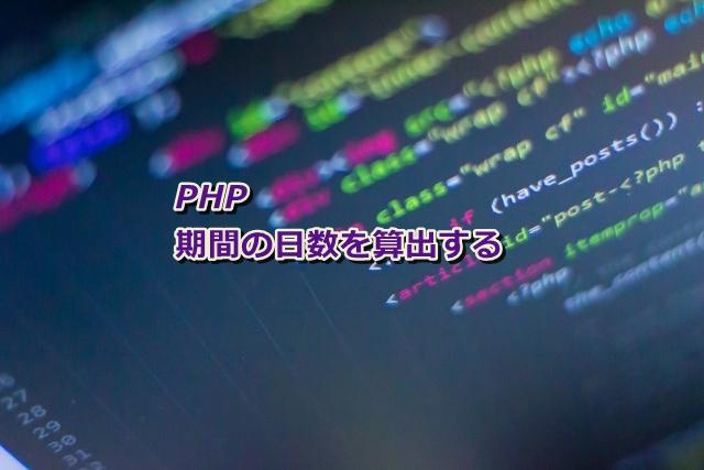 PHP期間算出サンプルプログラムのサムネイル画像