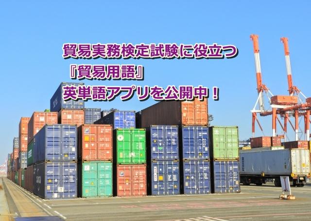 貿易用語の英単語アプリのサムネイル画像