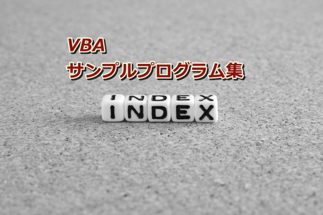 VBA実用プログラムサンプルのサムネイル画像