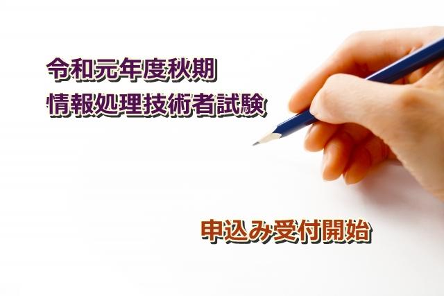 情報処理技術者試験の申込