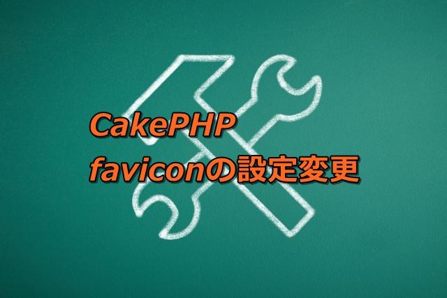 CakePHPでfaviconの設定変更