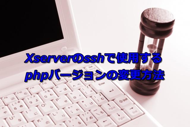Xserverのsshで使用するphpバージョンの変更方法