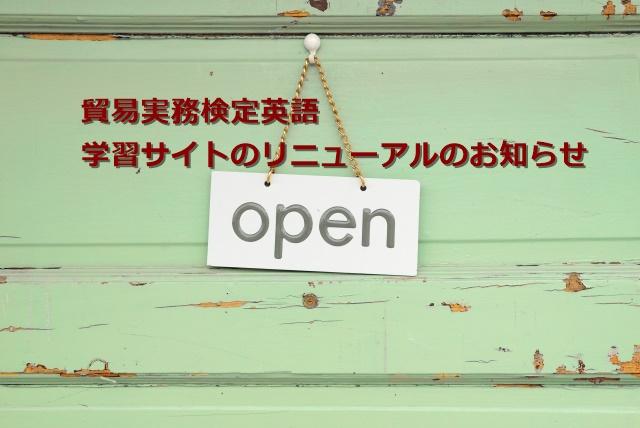 無料学習サイトのリニューアル