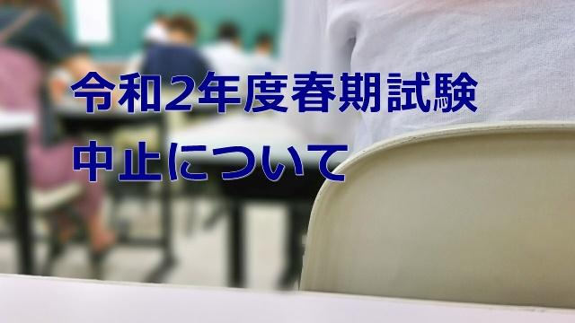 令和2年度春期試験の中止について